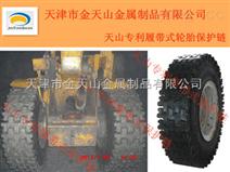井下电铲轮胎防滑链 履带式铲运机保护链 轮胎链条