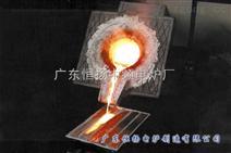废铜提炼还原中频电炉