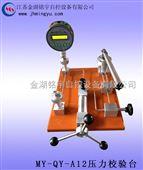 压力表校验仪MY-Q-A12