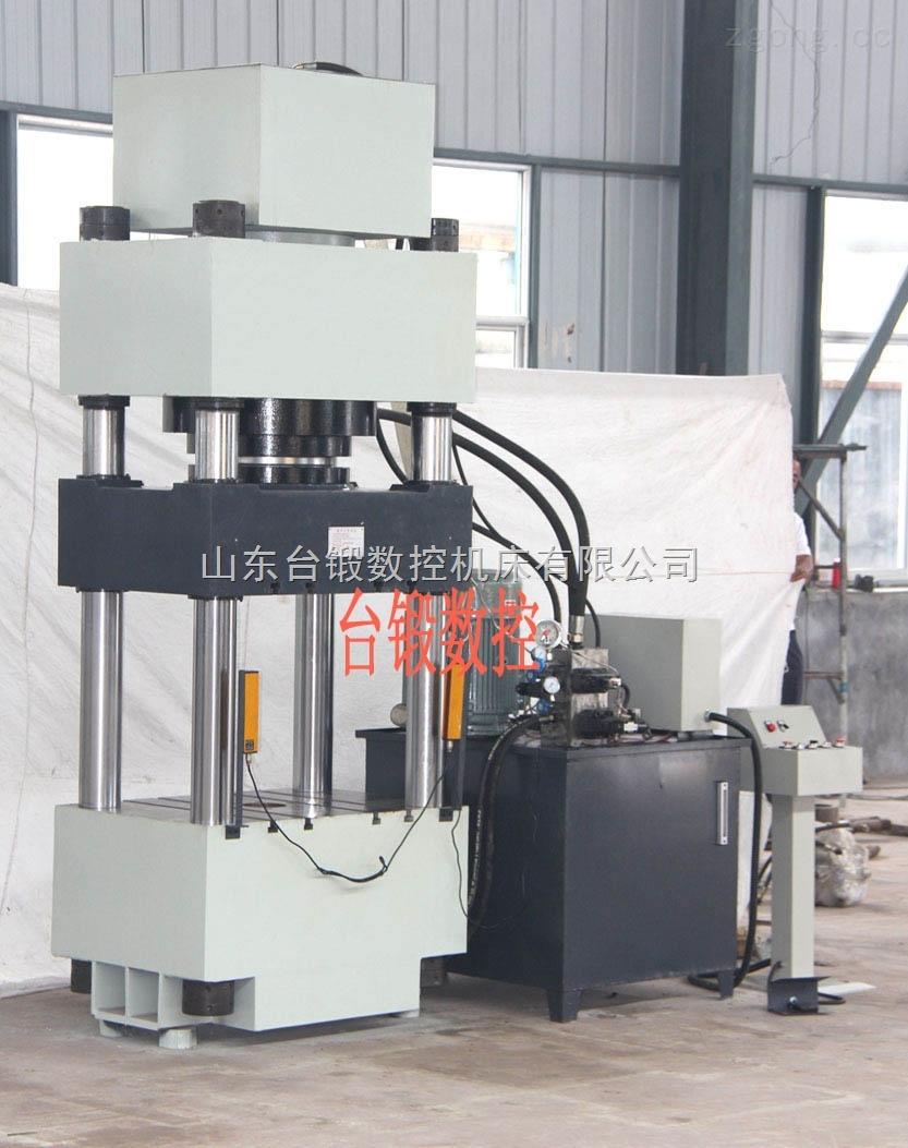 山东台锻数控315吨水箱压制液压机