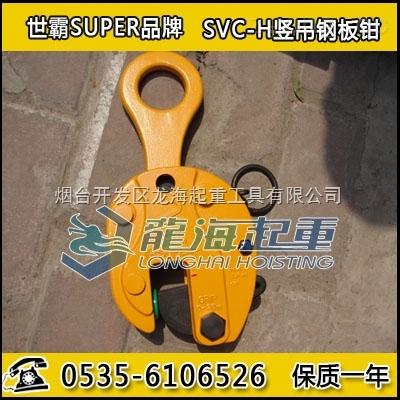 SVC 3WH世霸钢板钳,3吨SUPER竖吊钢板钳,无锡