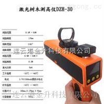树木测高测角测距仪/激光树木测高仪DZH-30
