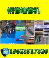 江西南昌扣压机 用于钢管加长连接缩管机