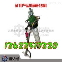 气动支腿式锚杆钻机特点 优质锚杆钻机价格